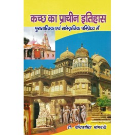 Kachchh ka Prachin Itihaas - Set of 2 Volume