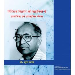 Giriraj Kishore Ki Kahaniyon Mein Samajik Evam Sanskritik Chetna