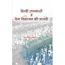 Hindi Upanyason Me Desh Vibhajan Ki Trasadi