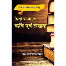 Hindi Ke Pramukh Kavi Evam Lekhak