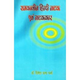 Samkalin Hindi Natak Evam Natakkar