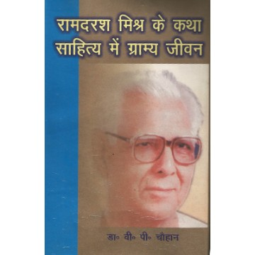 Ramdarash Mishra ke Katha Sahitya mein Gramya Jeevan