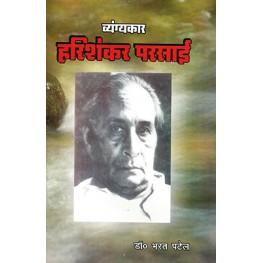 Vyangyakar Harishankar Parsai