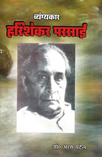 Vyangyakar Harishankar Parsai Buy Vyangyakar Harishankar