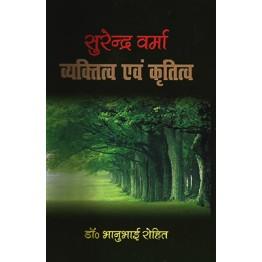 Surendra Verma : Vyaktitva Evam Krititva