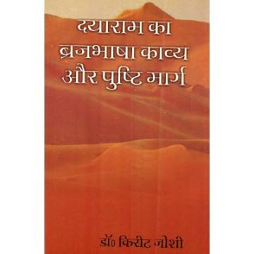 Dayaram ka Brajbhasha Kavya aur Pusthi Marg
