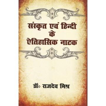 Sanskrit Evam Hindi ke Aitihashik Natak