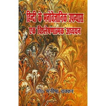 Hindi ke Manovaigyanik Upanyas : Ek Vishleshnatmak Adhyayan