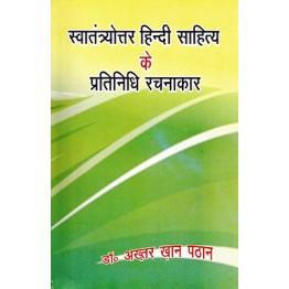Swantryottar Hindi Sahitya ke Pratinidhi Rachanakar