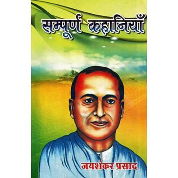 Jaishankar Prasad Sampurna Kahaniyan
