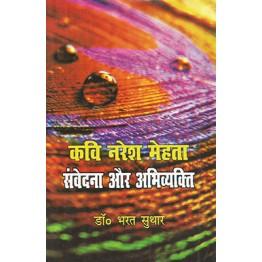 Kavi Naresh Mehta Samvedana aur Abhivyakti