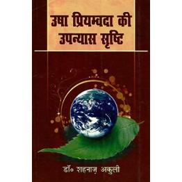 Usha Priyamvada ki Upanyas Sristi