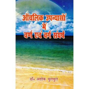 Aanchalik Upanyaso me Varn evam Varg Sangarsh