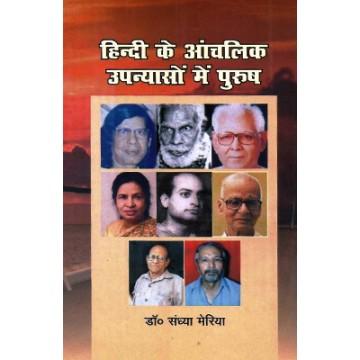 Hindi ke Anchalik Upanyason me Purush