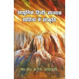 Adhunik Hindi Upanyas Sahitya  me Sanskrit