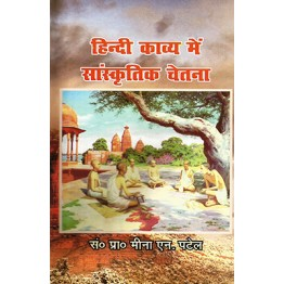 Hindi Kavya me Sanskritik Chetna