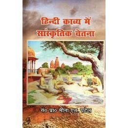 Hindi Kavya me Sanskritik Chetna