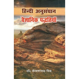 Hindi Anusandhan Vaigyanik Padhdatiya