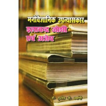 Manovaigyanik Upanyaskar Ilachandra Joshi Evam Agyeya
