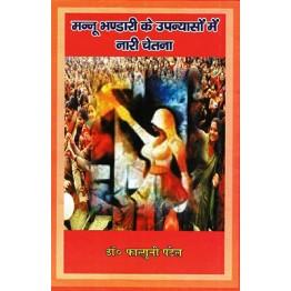 Mannu Bhandari ke Upanyaso me Nari Chetna
