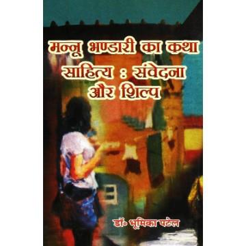 Mannu Bhandari ka Katha Sahitya Samvedna aur Shilp