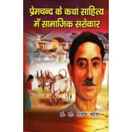 Premchand ke Katha Sahitya me Samajik Sarokar