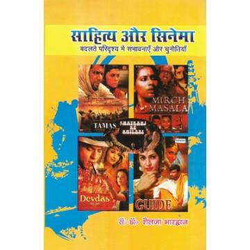 Sahitya Aur Cinema : Badalate Paridrishya me Sambhavanayen Aur Chunautiyan