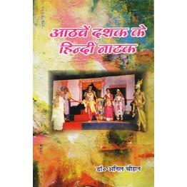 Aathven Dasak ke Hindi Natak