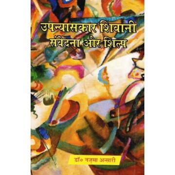 Upanyaskar Shivani : Samvedna aur Shilp