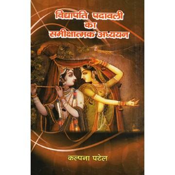 Vidyapati Padavali ka Samikshatmak Adhyayan