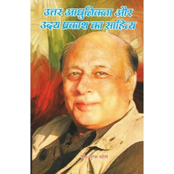Uttar Adhunikta aur Uday Prakash ka Sahitya