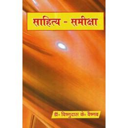 Sahitya - Samiksha