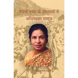 Maitreyi Pushpa ke Upanyaso me Abhivyakt Samaj