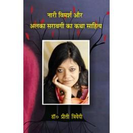 Nari Vimaesh aur Alka Saravagi ka Katha Sahitya