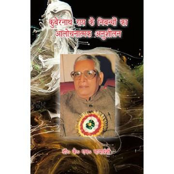Kubernath Rai ke Nibandho ka Alochanatmak Anushilan