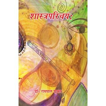 Shastraparichaya
