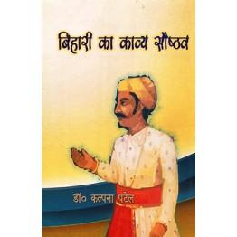 Bihari ka Kavya Shaushthav
