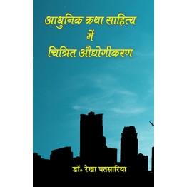 Adhunik Katha Sahitya me Chitrit Aaudhogikaran