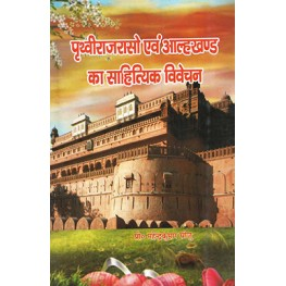 Prithvirajraso evam Aalhkhand ka Sahityik Vivechan