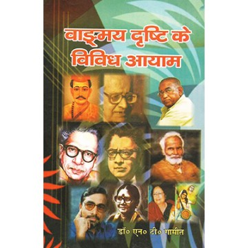 Vangmay Drishti ke Vividh Aayam