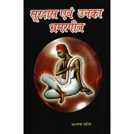 Surdas Evam Unka Bhramargeet