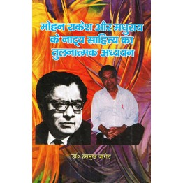 Mohan Rakesh aur Madurai ke Natya Sahitya ka Tulnatmak Adhyayan