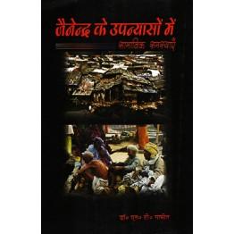Jainendra ke Upanyason me Samajik Samasyayen