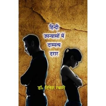 Hindi Upanyaso me Damptya Darar