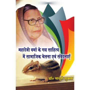 Mahadevi Verma ke Gadhya Sahitya me Samajik Chetna Evam Samvednaye