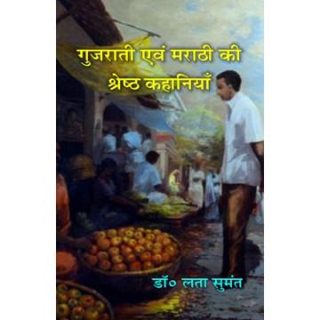 Gujarati Evam Marathi ki Shrestha Kahaniya