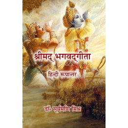 Shreemad Bhagvadgeeta : Hindi Rupanter