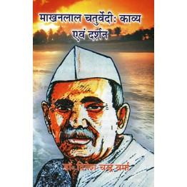 Makhanlan Chaturvedi : Kavya evam Darshan
