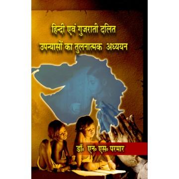 Hindi Evam Gujarati Dalit Upanyaso ka Tulnatmak Adhyayan