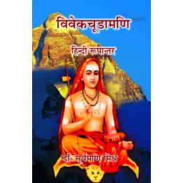 Vivekchunamani : Hindi Rupantar